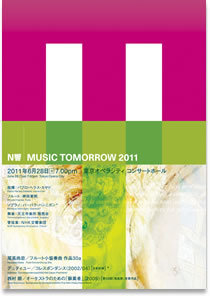 NHK交響楽団 Music Tomorrow 2011