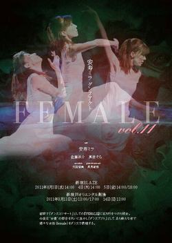 FEMALE vol.11