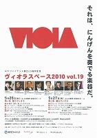 ヴィオラスペース2010 東京公演