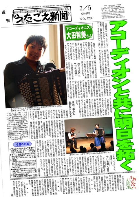 7月5日号・うたごえ新聞一面!!