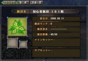 20100309151期生