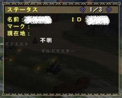 20100319不明1