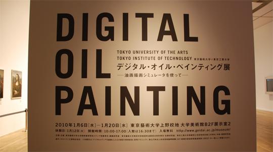 デジタル・オイル・ペインティング展
