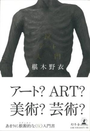 椹木野衣『反 アート 入門』