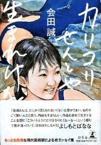 会田誠 エッセイ