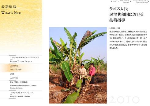 バナナ・テキスタイル・プロジェクト