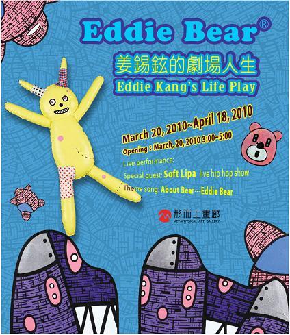 Eddie Kang