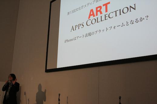 第13回文化庁メディア芸術祭