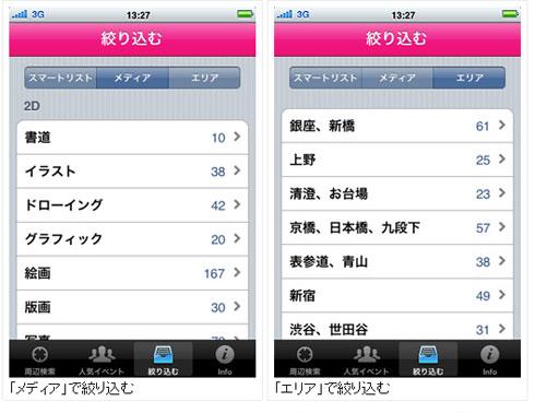 東京アートビート iPhone アプリ