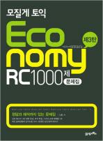 Economy 3 大