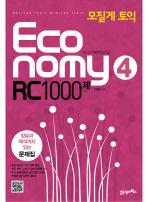 Economy 4大
