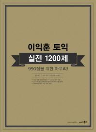 1200 brown