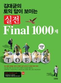 Final 1000 green