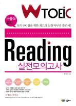 W TOEIC READING