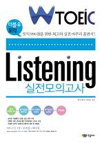 W TOEIC LISTENING模擬試験