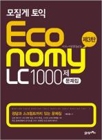 ECONOMY LC 1000第問題集第3弾