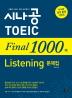ヨウシガン Final 1000