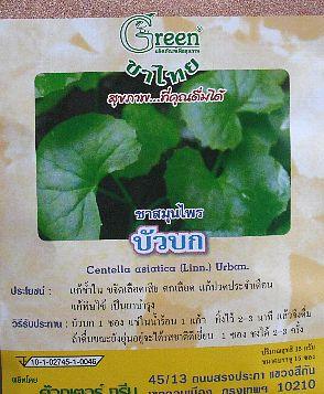 タイ製ぶらーみ茶