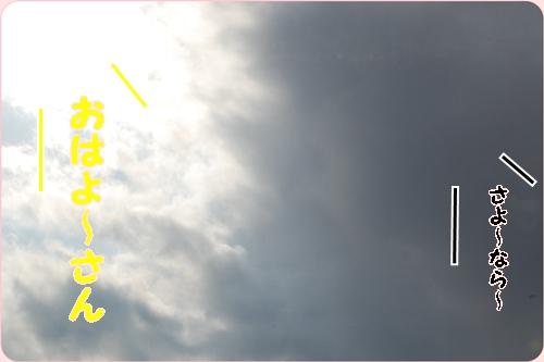 天気の入れ替わり