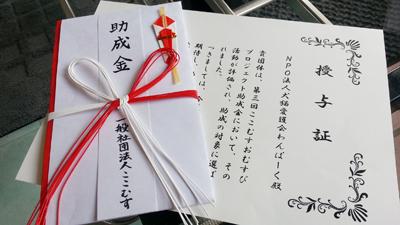 2013-01-27_syojo.jpg