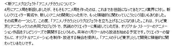 animenotikara.jpg