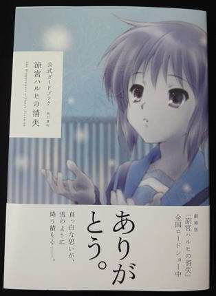 haruhi_syousitu_book1.jpg