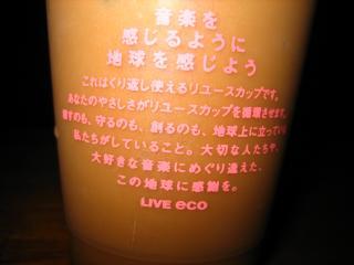 エコカップ