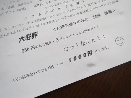 10 1 26たこ丸