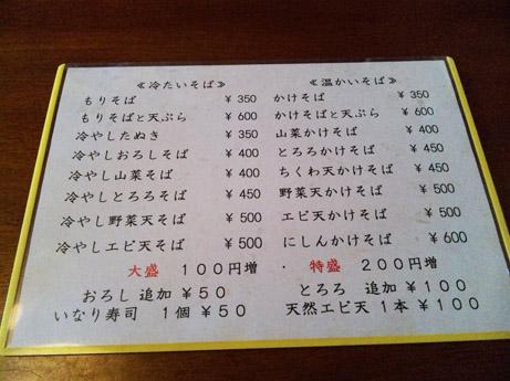 2013 2 8森そば4
