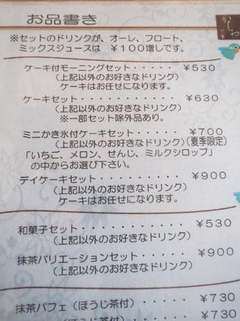 2013 3 23かじや1