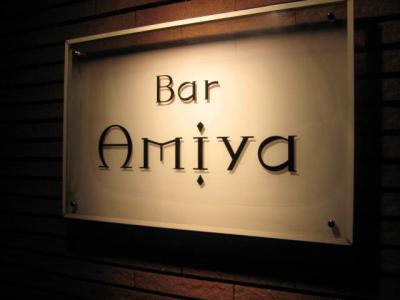 Bar amiya