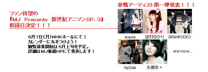 MUSIC JAPAN アニソン.SP3
