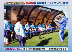 【青葉FC Photo album】2009年度 青葉FC Lブルー 横浜市大会