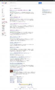 検索エンジンキーワードGoogle1位「少年サッカーチーム」青葉FCオフィシャルブログ