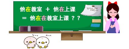 100311-1 在+在=在?葵老師