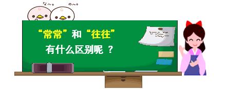 100314 常常と往往 葵老師黒板