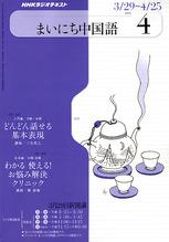 100320 まいにち中国語テキスト