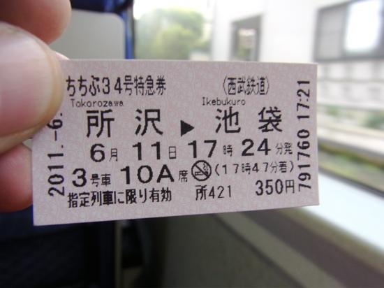 2012REDARROW004seibu.jpg