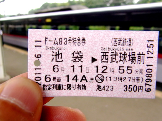 2012REDARROW005seibu.jpg