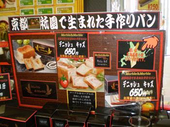 2011_0424パン