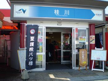 2011_0424桂川SA