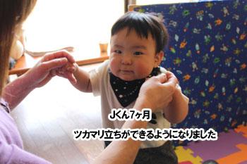 2011_0504_123330-ツカマリ立