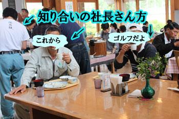 2011_0519 社長さん