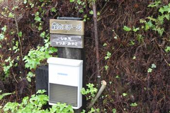 2011_0605_郵便受け