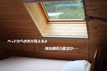 2011_0605_寝室