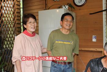 2011_0605森のコテージ夫妻