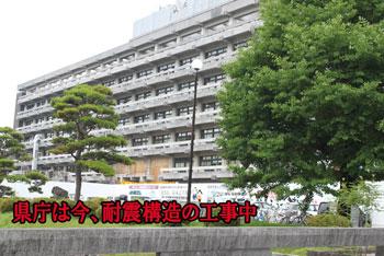 2011_0614_県庁