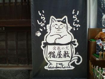 2011_0709_猫屋敷