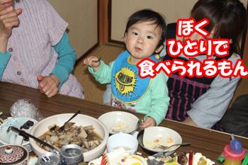 2011_1003一人で食べる
