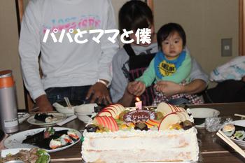 2011_1003_パパとママと僕